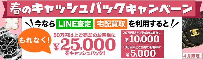 宅配買取限定 QUOカード10000円分プレゼント