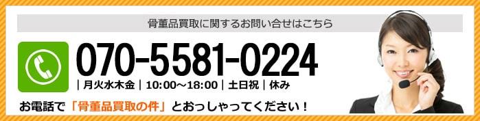 骨董品買取専門フリーダイヤル 月火水木金10:00~18:00 土日祝休業 070-5452-3066