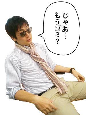 堀井Pなら捨てちゃいますか?