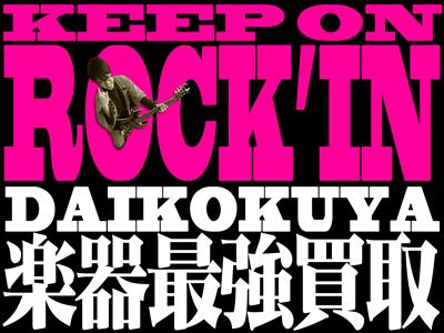ROCKIN大黒屋_楽器買取