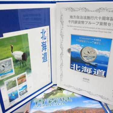 地方自治法施行60周年記念カラー千円銀貨 北海道