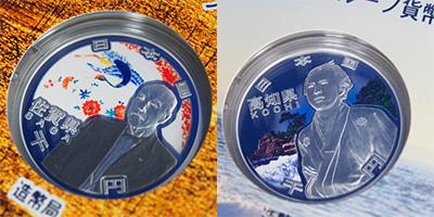 地方自治法施行60周年記念カラー千円銀貨_3