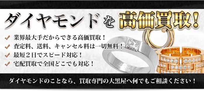 カルティエ ダイヤモンドを高価買取!!カルティエ ダイヤモンドのことなら買取専門の大黒屋へ何でもご相談ください!