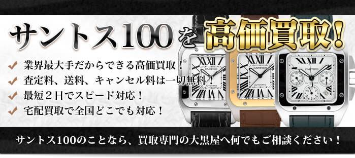 innovative design c46e5 8c0ca カルティエ サントス100買取|Cartier買取・質屋は全国対応の ...