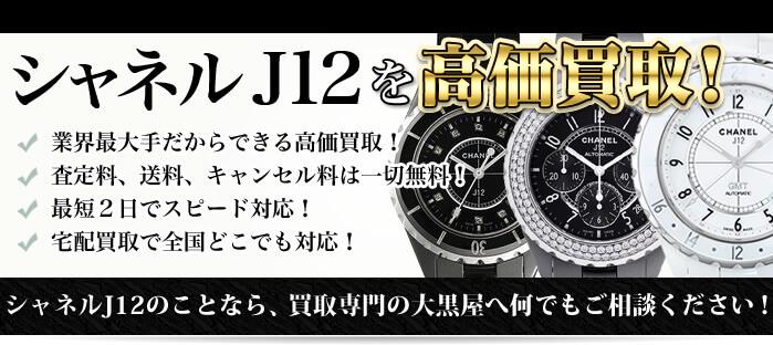 シャネルJ12を高価買取!!シャネルJ12のことなら買取専門の大黒屋へ何でもご相談ください!