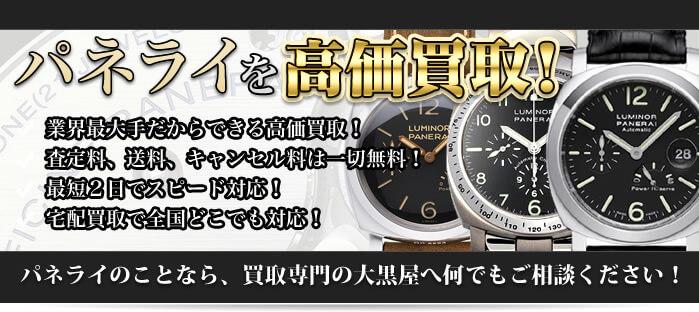 super popular 79928 38f25 パネライ(PANERAI)買取|大黒屋