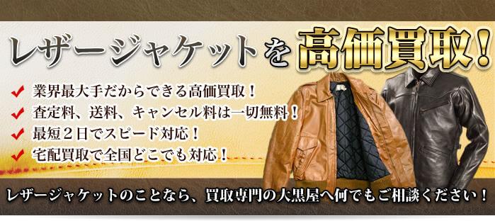 レザージャケット・レザーコートを高価買取!!レザージャケット・レザーコート買取のことなら買取専門の大黒屋へ何でもご相談ください!