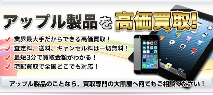 アップル製品を高価買取。アップル製品買取のことなら買取専門の大黒屋へ何でもご相談ください