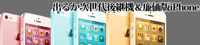 来月9月上旬には、iPhone5の後継機の発表があるとか無いとか。