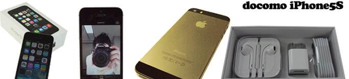 iPhone5SとiPhone5Cが販売になりました。