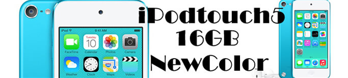 6月末に突然値下がりしたiPod touchの第5世代。