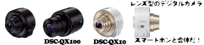 SONY サイバーショット DSC-QX10 DSC-QX100