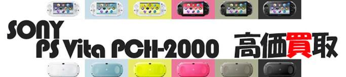 PCH-2000