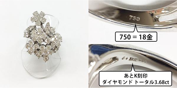 18金 ダイヤモンドリング