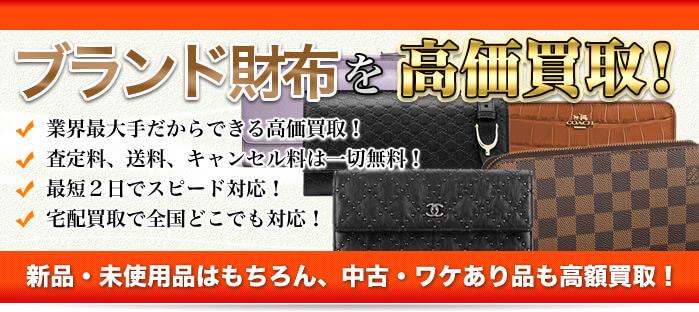 ブランド財布を高価買取