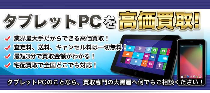 タブレットPCを高価買取!!タブレットPC買取のことなら買取専門の大黒屋へ何でもご相談ください!