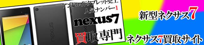 新型ネクサス7