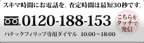 買取専門フリーダイヤル 10:00~18:00 0120-188-153