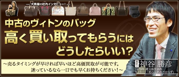 中古のヴィトンのバッグ、高く買い取ってもらうにはどうしたらいい?