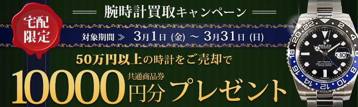 50万円以上の腕時計売却で共通商品券10,000円プレゼント!
