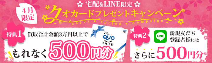 買取金額合計で30,000円以上であれば全員にクオカード500円、新規のお客様にはさらにクオカード500円プレゼント!