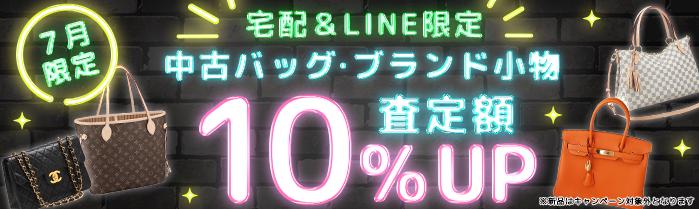 中古ブランドバッグ・中古ブランド小物の買取金額10%UPキャンペーン!