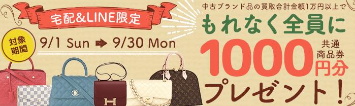 中古ブランド品10,000円以上のご売却で共通商品券プレゼントキャンペーン!