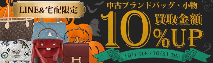 中古ブランドバッグ・小物の買取金額10%UPキャンペーン!