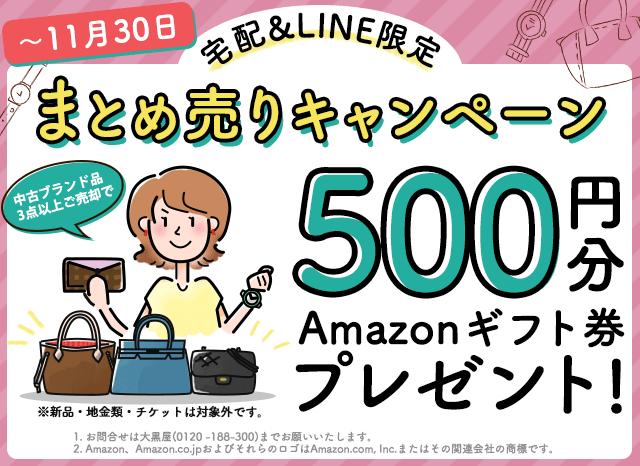 中古ブランド品を3点以上おまとめでご売却頂くとアマゾンギフト500円分をプレゼントキャンペーン!