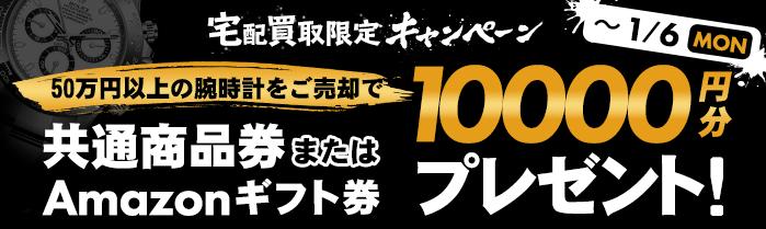 50万円以上の腕時計を売却で共通商品券10,000円分もしくはAmazonギフト10,000円分をプレゼント!