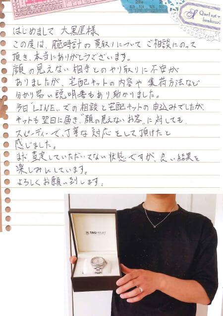 静岡県裾野市 男性 / 腕時計 タグホイヤー アクアレーサー