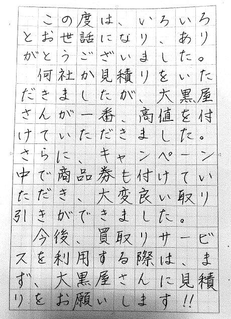 滋賀県大津市 男性 / 腕時計 オーデマピゲ ロイヤルオーク オフショア