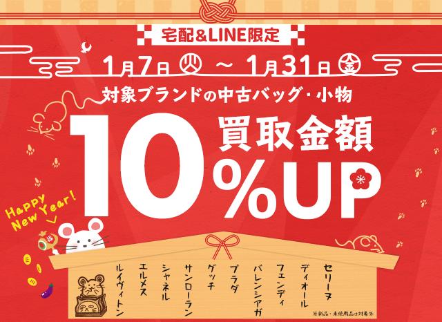 対象ブランドの中古バッグ・小物売却で査定額10%UPキャンペーン!