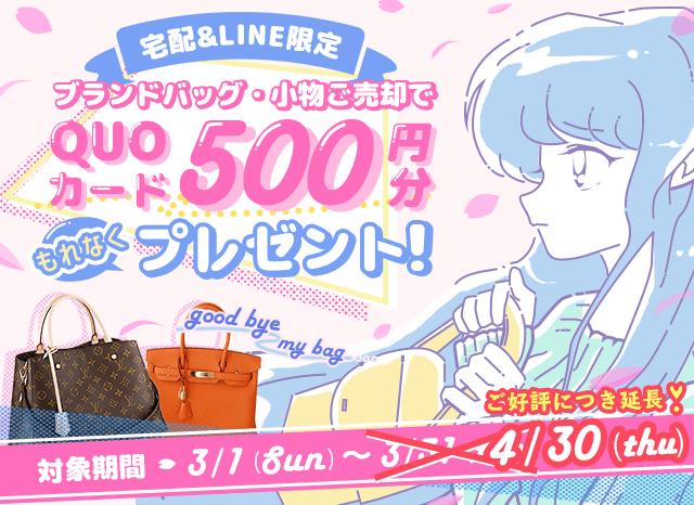 ブランドバッグ・小物ご売却で500円分QUOカードプレゼント!