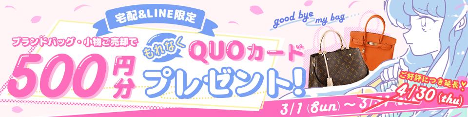 ブランドバッグ・小物のご売却で500円分QUOカードをプレゼント!
