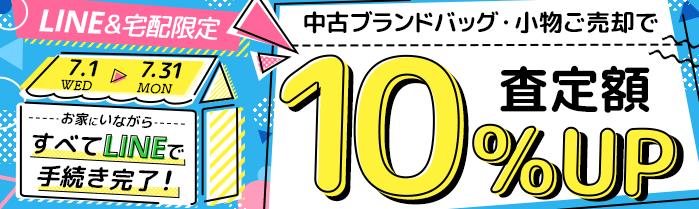 中古ブランドバッグ・小物売却で査定額10%UP!