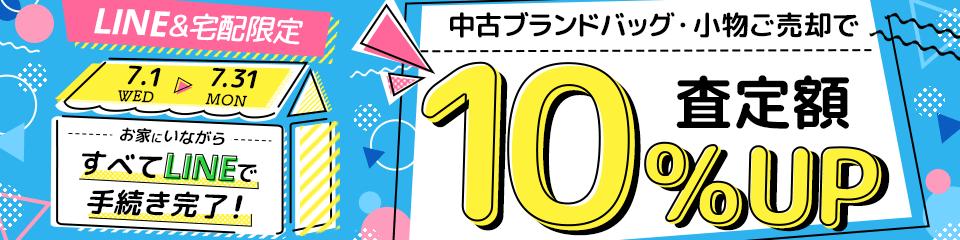 中古ブランドバッグ・小物売却で査定額10%UPキャンペーン!