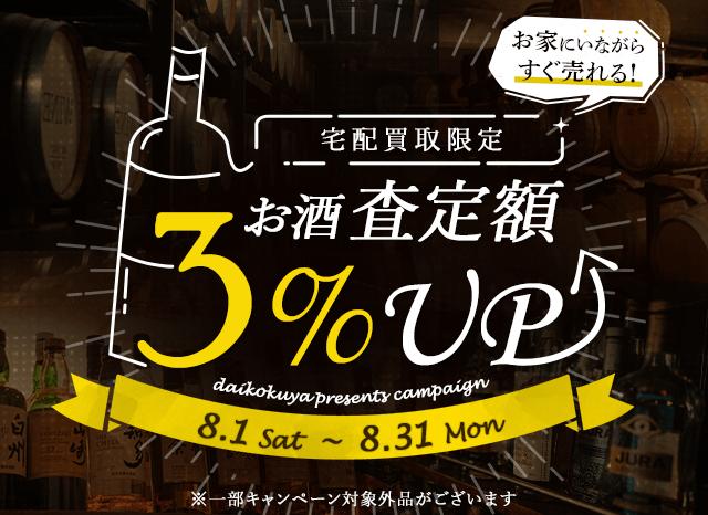 お酒をご売却で査定額3%UP致します!