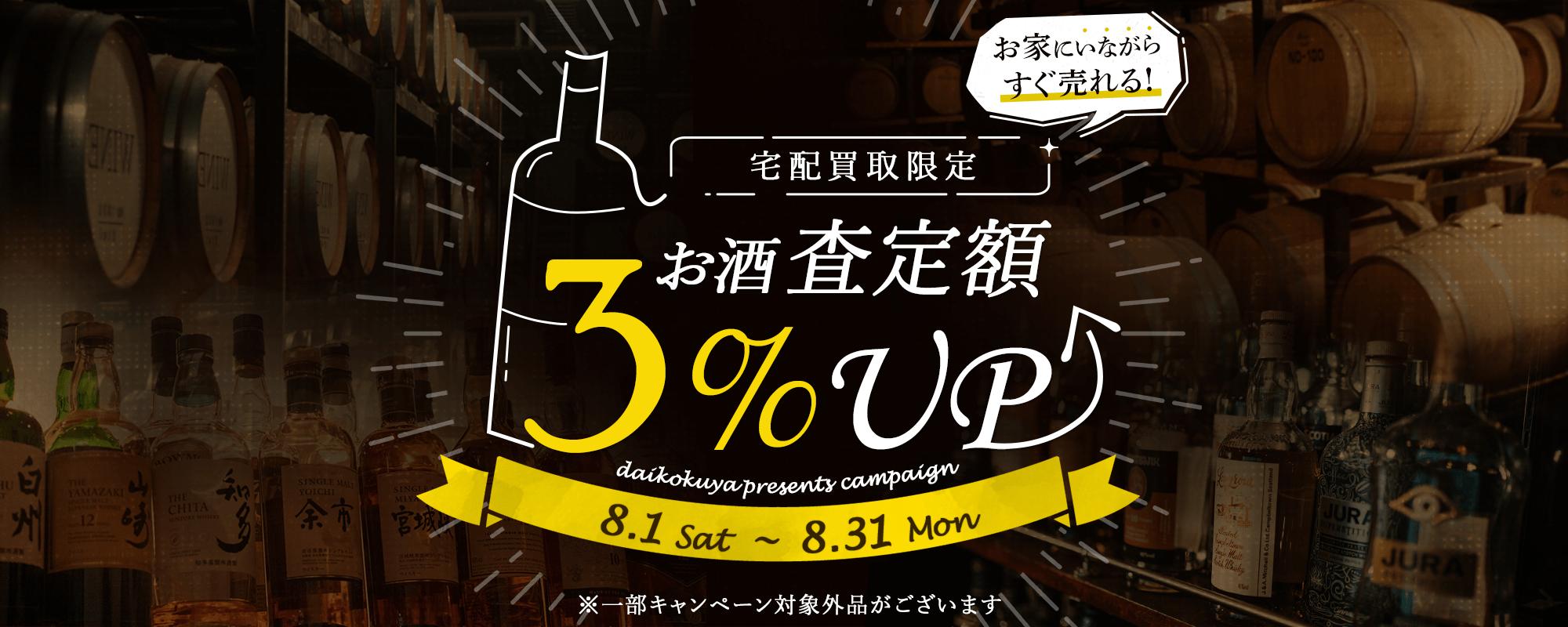 宅配買取限定! 大黒屋お酒買取キャンペーン! お酒をご売却で査定額3%UP!