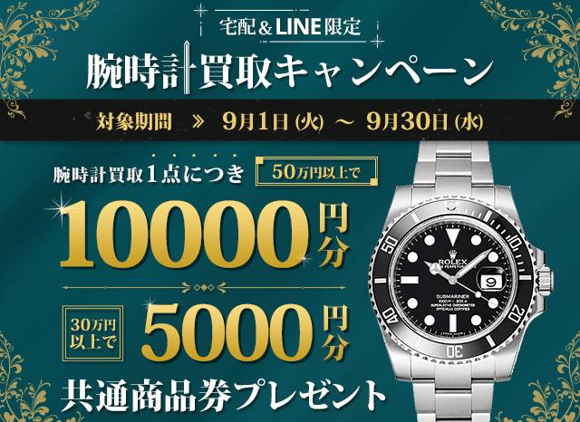 お買取り金額50万円以上の腕時計売却で共通商品券10,000円分、30万円以上で5,000円分プレゼント!