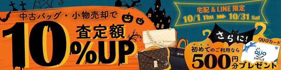 中古ブランドバッグ・小物売却で査定額10%UP、さらに新規のお客様にはクオカード500円プレゼント!