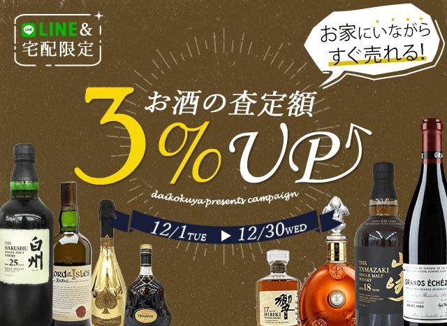 お酒の査定額3%UP!