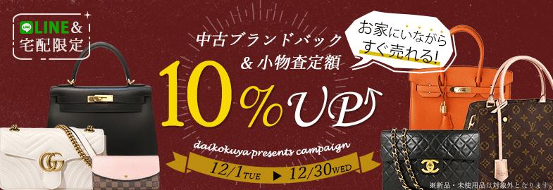 中古ブランドバッグ・小物の査定額10%UP!