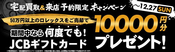 50万円以上の腕時計を売却でJCB商品券10,000円分プレゼント!