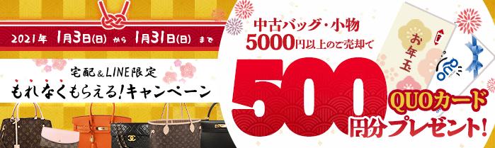 中古ブランドバッグ・小物合計5,000円以上売却でクオカード500円プレゼント