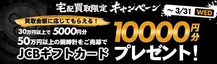 買取金額50万円以上の腕時計売却でJCB商品券10,000円分、30万円以上でJCB商品券5,000円分プレゼント致します。