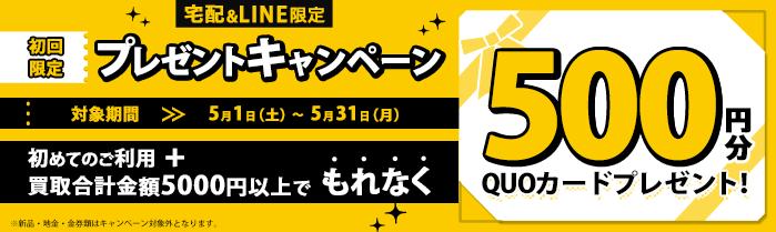 宅配買取を初めてご利用のお客様限定!買取金額5,000円以上のお品物ご売却でQUOカード500円分プレゼント致します。