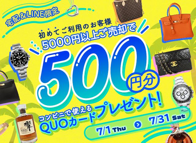 宅配買取を初めてご利用のお客様には、5,000円以上ご売却でクオカード500円分プレゼント致します。