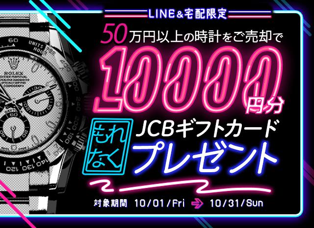 50万円以上の時計をご売却でJCBの商品券を10,000円分プレゼントいたします。