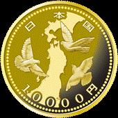 東日本大震災復興事業<br>記念貨幣 1万円金貨